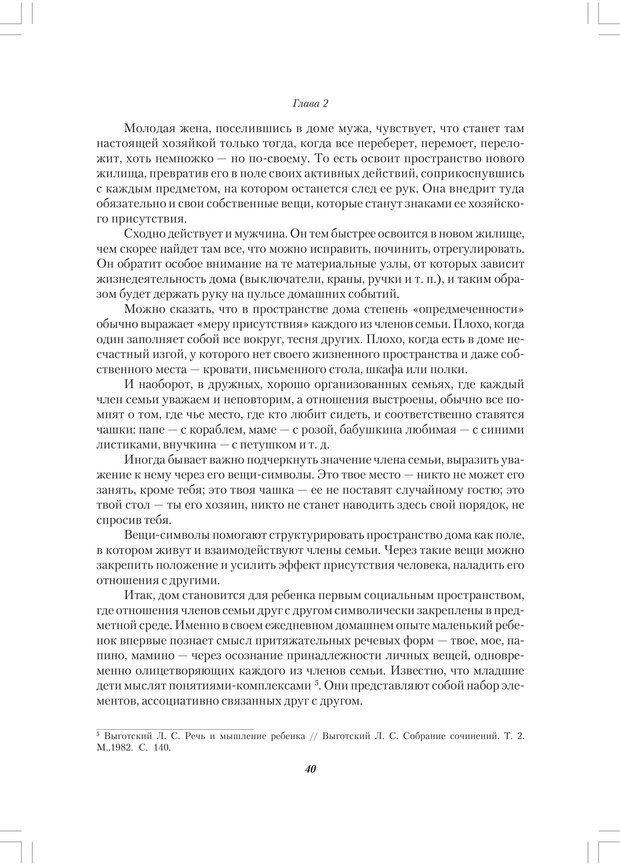 PDF. Секретный мир детей в пространстве мира взрослых[4-е издание]. Осорина М. В. Страница 39. Читать онлайн