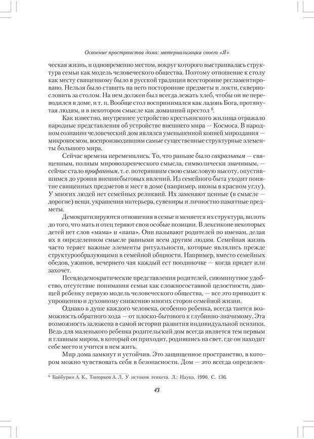 PDF. Секретный мир детей в пространстве мира взрослых[4-е издание]. Осорина М. В. Страница 42. Читать онлайн