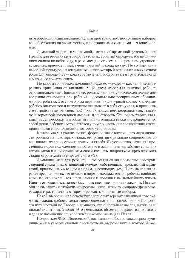 PDF. Секретный мир детей в пространстве мира взрослых[4-е издание]. Осорина М. В. Страница 43. Читать онлайн