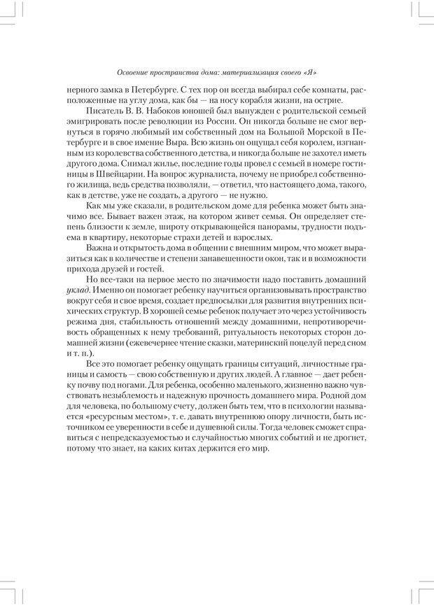 PDF. Секретный мир детей в пространстве мира взрослых[4-е издание]. Осорина М. В. Страница 44. Читать онлайн