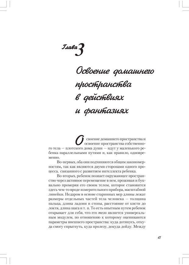 PDF. Секретный мир детей в пространстве мира взрослых[4-е издание]. Осорина М. В. Страница 46. Читать онлайн