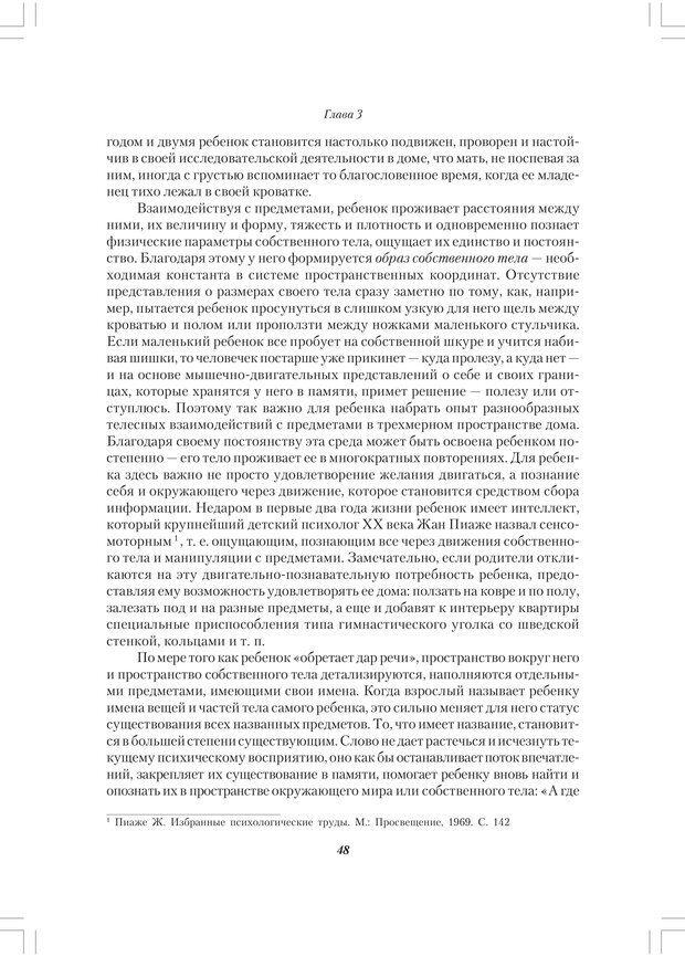 PDF. Секретный мир детей в пространстве мира взрослых[4-е издание]. Осорина М. В. Страница 47. Читать онлайн