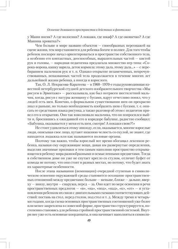 PDF. Секретный мир детей в пространстве мира взрослых[4-е издание]. Осорина М. В. Страница 48. Читать онлайн