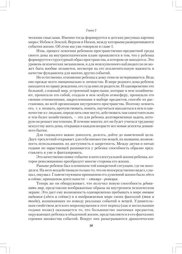 PDF. Секретный мир детей в пространстве мира взрослых[4-е издание]. Осорина М. В. Страница 49. Читать онлайн
