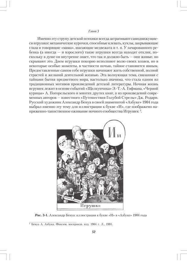 PDF. Секретный мир детей в пространстве мира взрослых[4-е издание]. Осорина М. В. Страница 51. Читать онлайн
