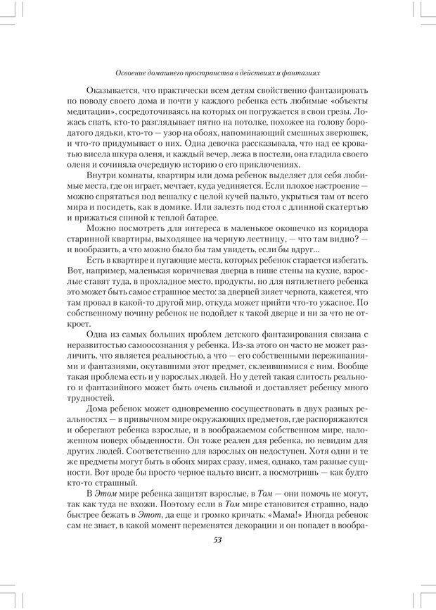 PDF. Секретный мир детей в пространстве мира взрослых[4-е издание]. Осорина М. В. Страница 52. Читать онлайн