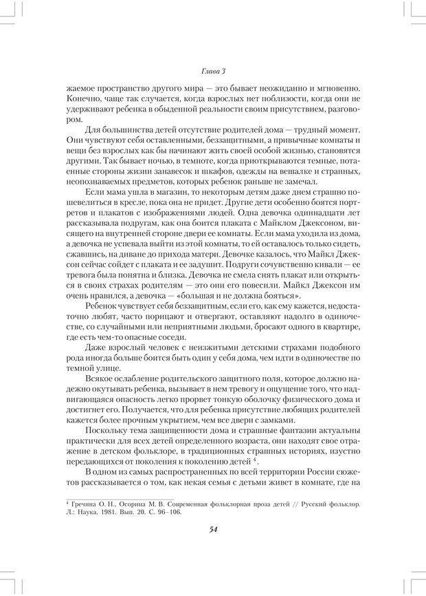 PDF. Секретный мир детей в пространстве мира взрослых[4-е издание]. Осорина М. В. Страница 53. Читать онлайн