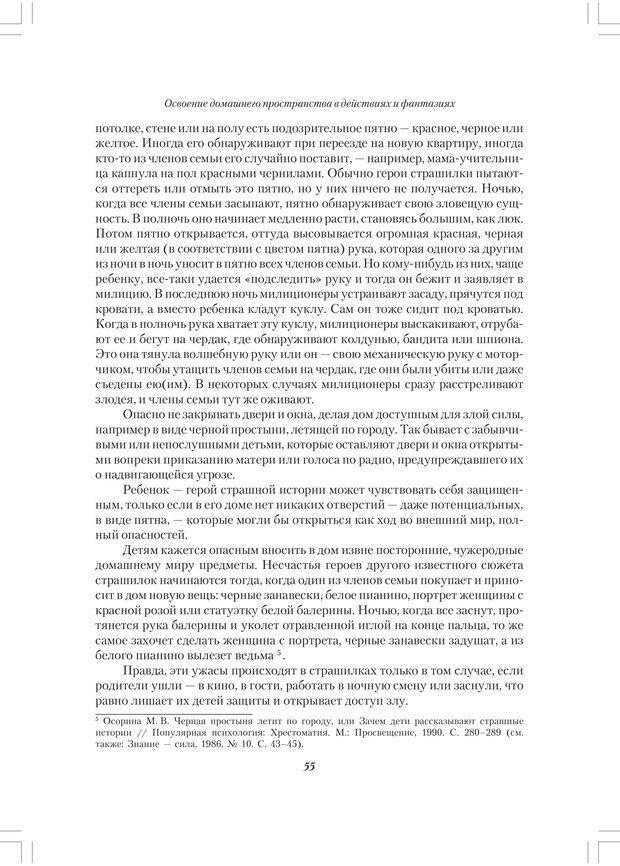 PDF. Секретный мир детей в пространстве мира взрослых[4-е издание]. Осорина М. В. Страница 54. Читать онлайн