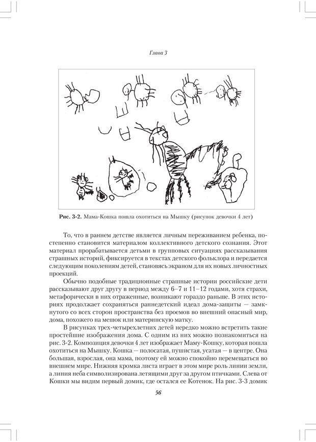 PDF. Секретный мир детей в пространстве мира взрослых[4-е издание]. Осорина М. В. Страница 55. Читать онлайн