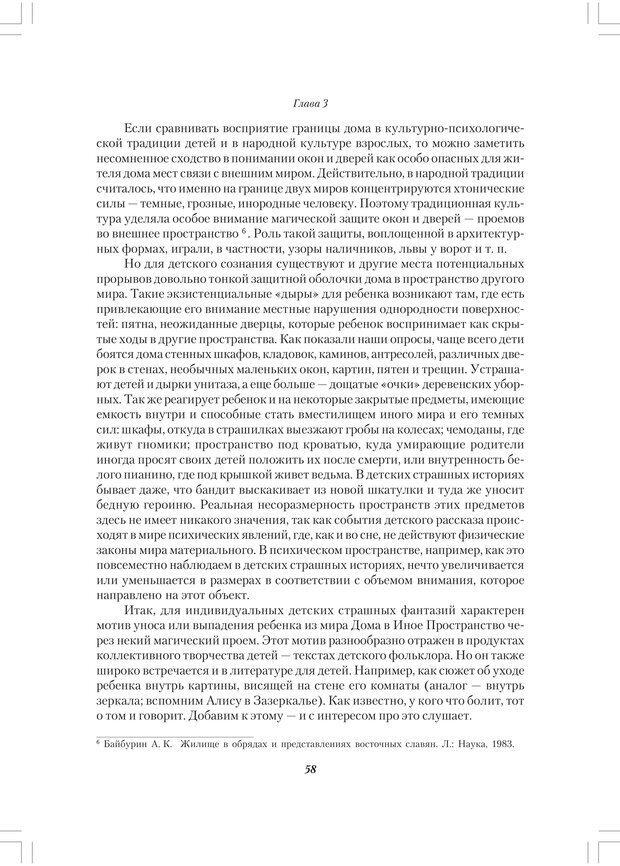 PDF. Секретный мир детей в пространстве мира взрослых[4-е издание]. Осорина М. В. Страница 57. Читать онлайн