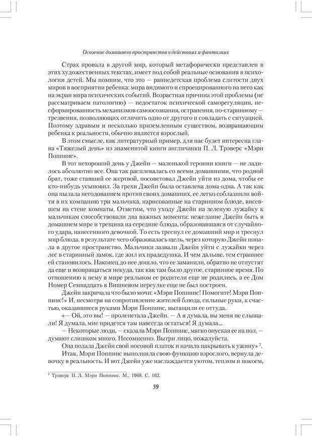 PDF. Секретный мир детей в пространстве мира взрослых[4-е издание]. Осорина М. В. Страница 58. Читать онлайн