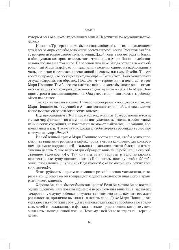 PDF. Секретный мир детей в пространстве мира взрослых[4-е издание]. Осорина М. В. Страница 59. Читать онлайн