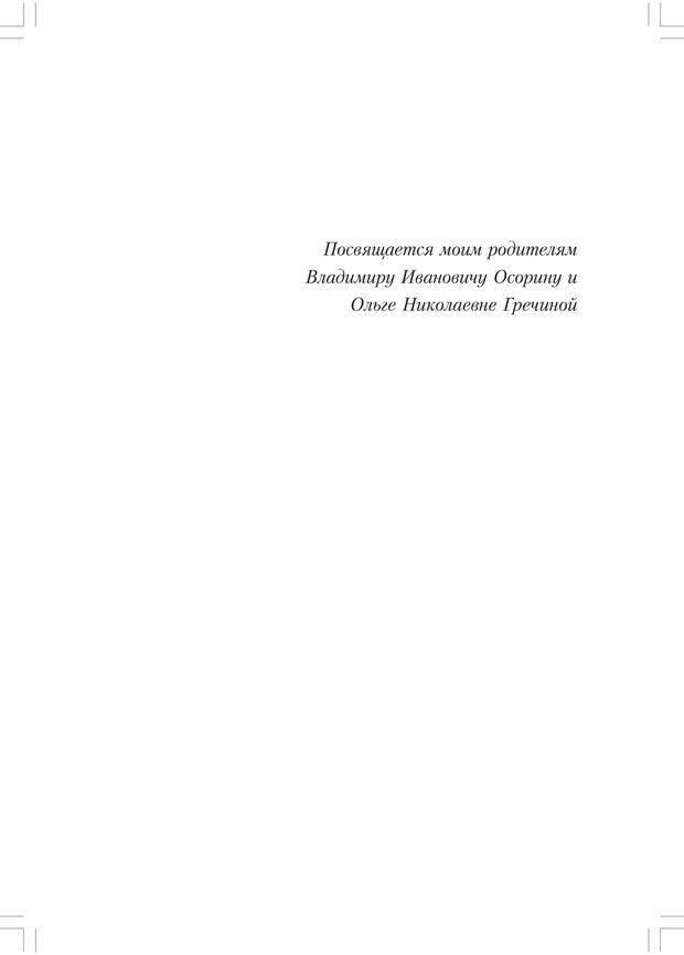 PDF. Секретный мир детей в пространстве мира взрослых[4-е издание]. Осорина М. В. Страница 6. Читать онлайн