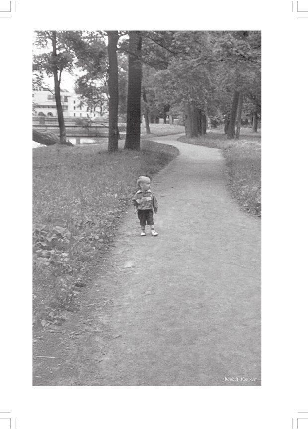 PDF. Секретный мир детей в пространстве мира взрослых[4-е издание]. Осорина М. В. Страница 61. Читать онлайн