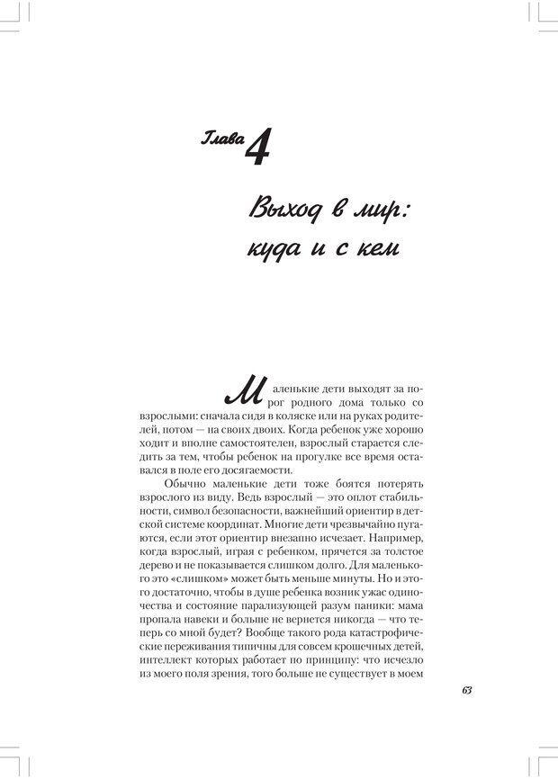 PDF. Секретный мир детей в пространстве мира взрослых[4-е издание]. Осорина М. В. Страница 62. Читать онлайн