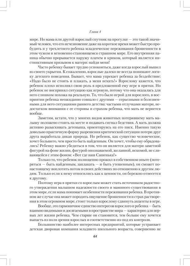 PDF. Секретный мир детей в пространстве мира взрослых[4-е издание]. Осорина М. В. Страница 63. Читать онлайн