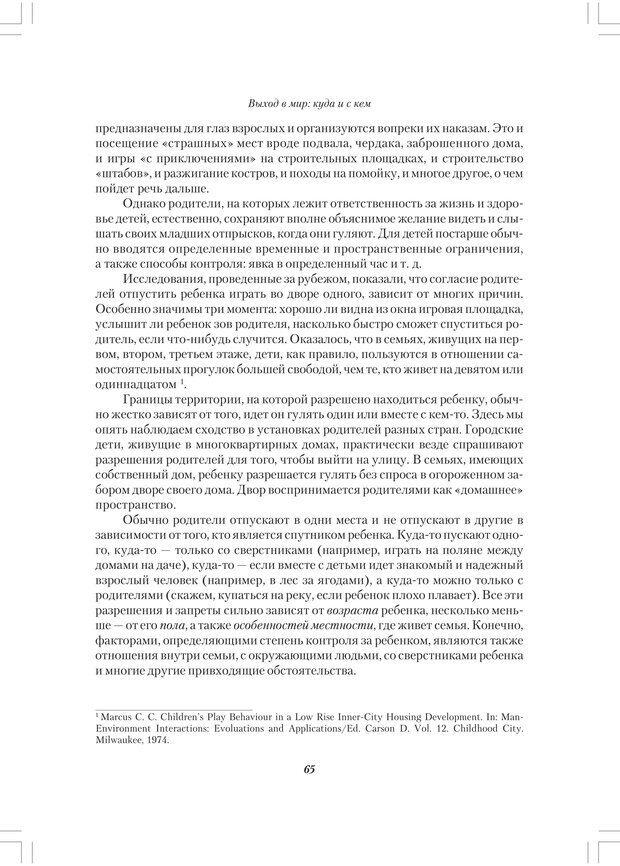 PDF. Секретный мир детей в пространстве мира взрослых[4-е издание]. Осорина М. В. Страница 64. Читать онлайн