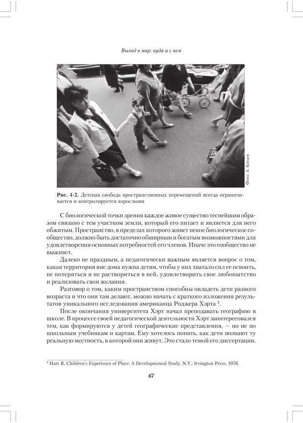 PDF. Секретный мир детей в пространстве мира взрослых[4-е издание]. Осорина М. В. Страница 66. Читать онлайн
