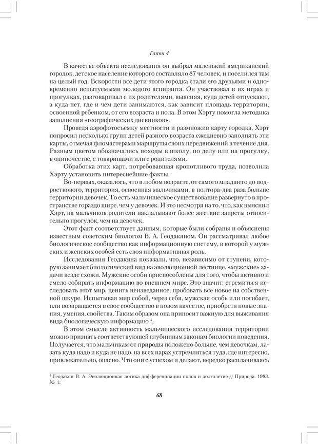PDF. Секретный мир детей в пространстве мира взрослых[4-е издание]. Осорина М. В. Страница 67. Читать онлайн