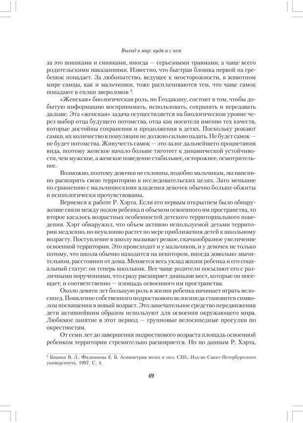 PDF. Секретный мир детей в пространстве мира взрослых[4-е издание]. Осорина М. В. Страница 68. Читать онлайн