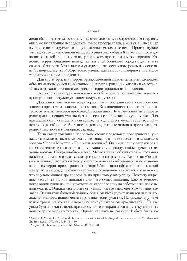 PDF. Секретный мир детей в пространстве мира взрослых[4-е издание]. Осорина М. В. Страница 69. Читать онлайн