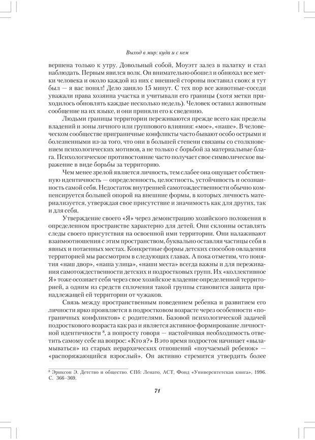 PDF. Секретный мир детей в пространстве мира взрослых[4-е издание]. Осорина М. В. Страница 70. Читать онлайн