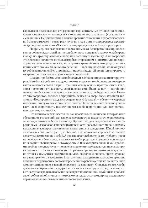 PDF. Секретный мир детей в пространстве мира взрослых[4-е издание]. Осорина М. В. Страница 71. Читать онлайн
