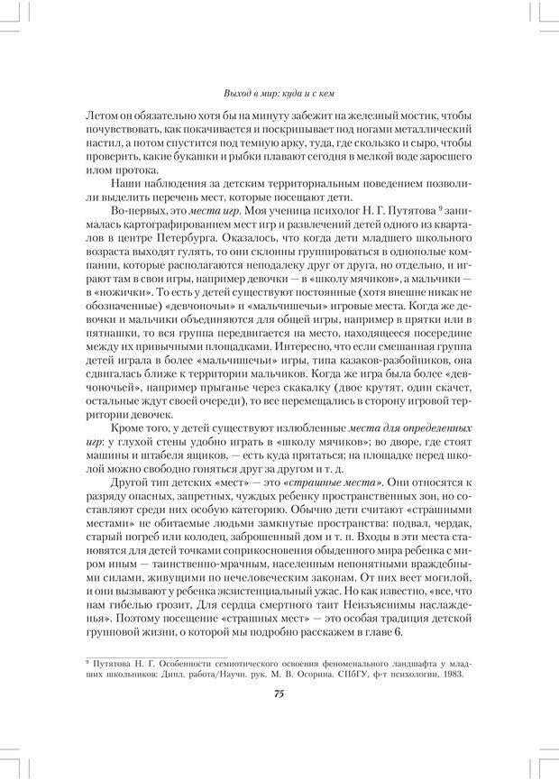 PDF. Секретный мир детей в пространстве мира взрослых[4-е издание]. Осорина М. В. Страница 74. Читать онлайн