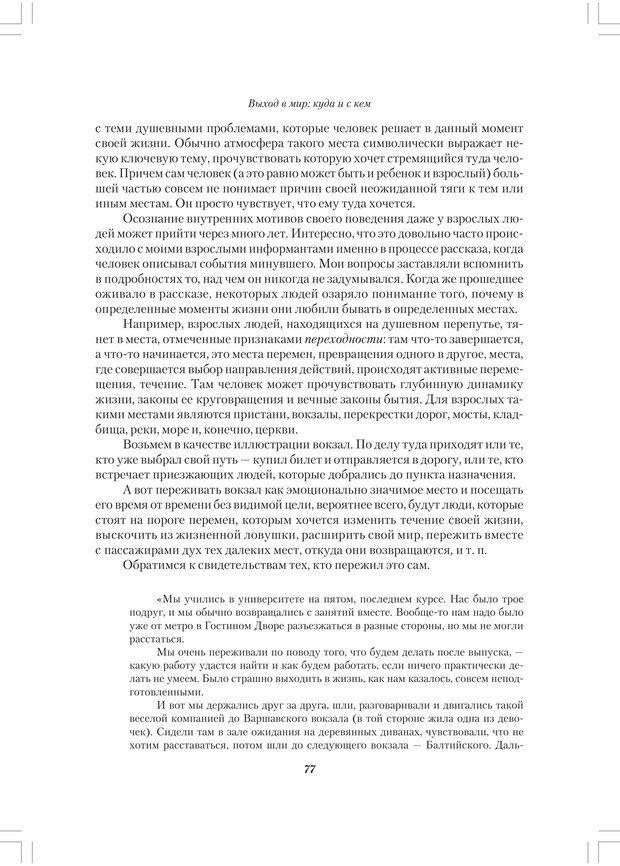 PDF. Секретный мир детей в пространстве мира взрослых[4-е издание]. Осорина М. В. Страница 76. Читать онлайн