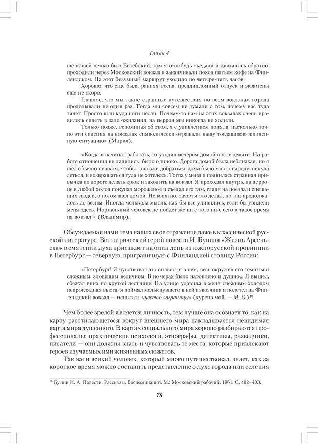 PDF. Секретный мир детей в пространстве мира взрослых[4-е издание]. Осорина М. В. Страница 77. Читать онлайн