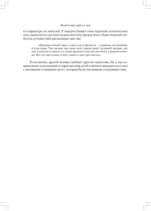 PDF. Секретный мир детей в пространстве мира взрослых[4-е издание]. Осорина М. В. Страница 78. Читать онлайн