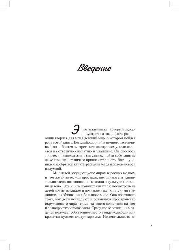 PDF. Секретный мир детей в пространстве мира взрослых[4-е издание]. Осорина М. В. Страница 8. Читать онлайн