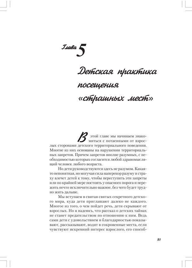 PDF. Секретный мир детей в пространстве мира взрослых[4-е издание]. Осорина М. В. Страница 80. Читать онлайн