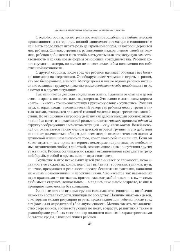 PDF. Секретный мир детей в пространстве мира взрослых[4-е издание]. Осорина М. В. Страница 82. Читать онлайн