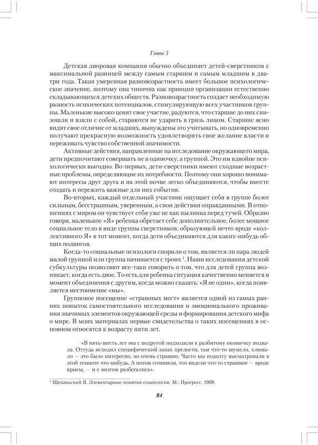 PDF. Секретный мир детей в пространстве мира взрослых[4-е издание]. Осорина М. В. Страница 83. Читать онлайн