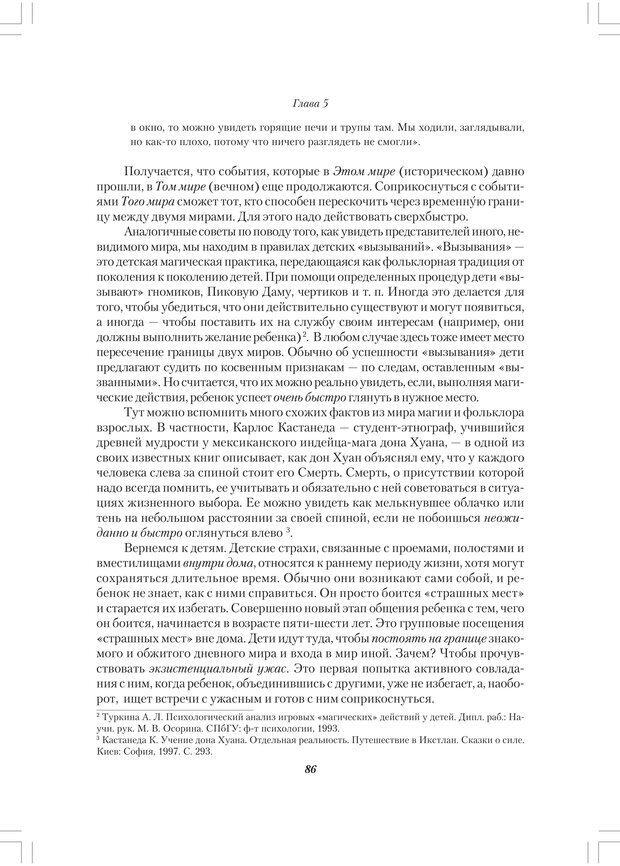 PDF. Секретный мир детей в пространстве мира взрослых[4-е издание]. Осорина М. В. Страница 85. Читать онлайн