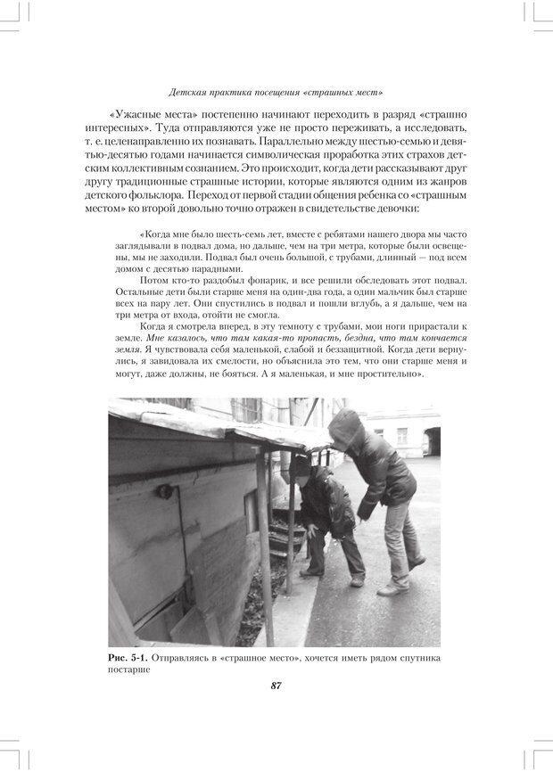 PDF. Секретный мир детей в пространстве мира взрослых[4-е издание]. Осорина М. В. Страница 86. Читать онлайн