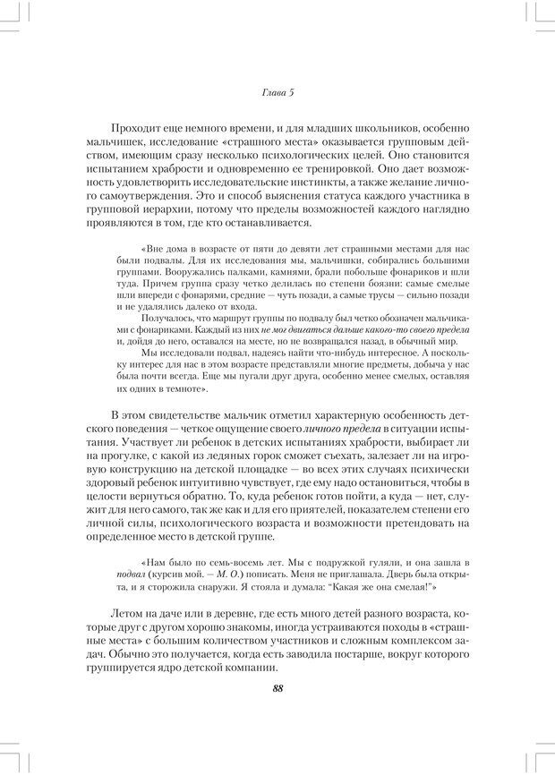 PDF. Секретный мир детей в пространстве мира взрослых[4-е издание]. Осорина М. В. Страница 87. Читать онлайн