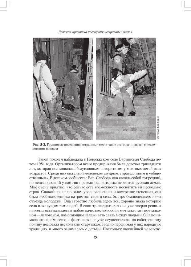 PDF. Секретный мир детей в пространстве мира взрослых[4-е издание]. Осорина М. В. Страница 88. Читать онлайн
