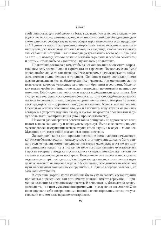 PDF. Секретный мир детей в пространстве мира взрослых[4-е издание]. Осорина М. В. Страница 89. Читать онлайн