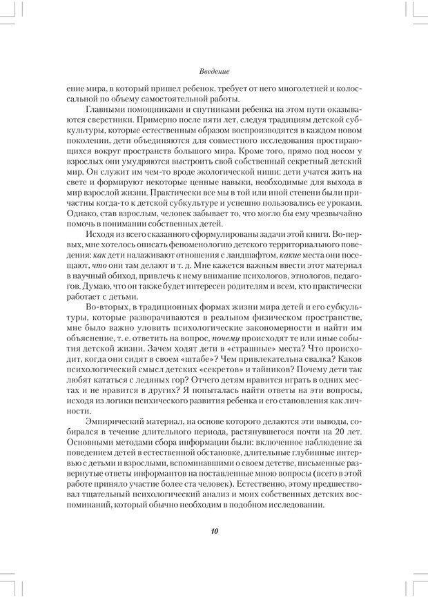PDF. Секретный мир детей в пространстве мира взрослых[4-е издание]. Осорина М. В. Страница 9. Читать онлайн