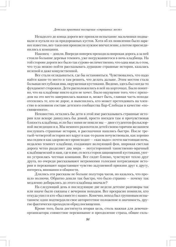 PDF. Секретный мир детей в пространстве мира взрослых[4-е издание]. Осорина М. В. Страница 90. Читать онлайн