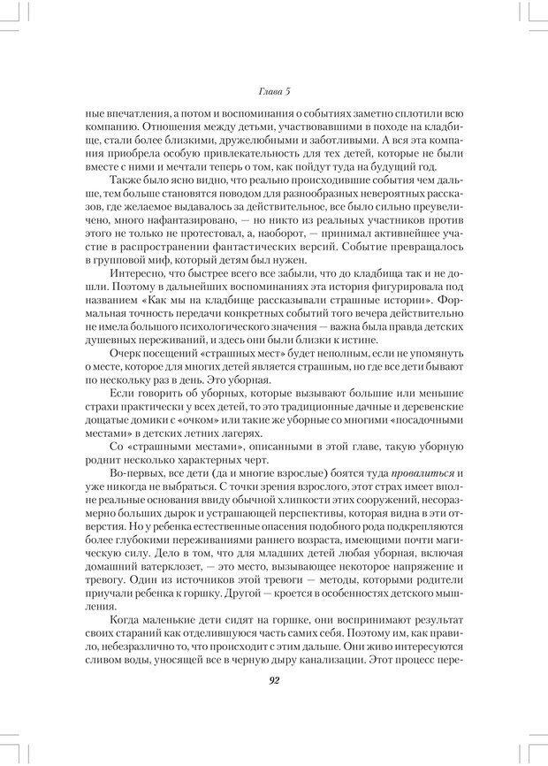 PDF. Секретный мир детей в пространстве мира взрослых[4-е издание]. Осорина М. В. Страница 91. Читать онлайн