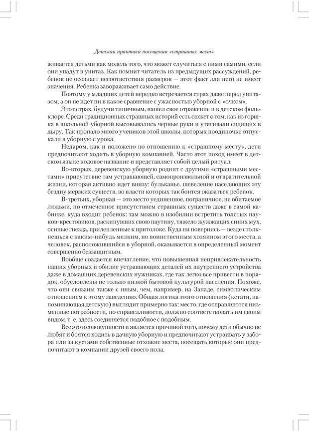 PDF. Секретный мир детей в пространстве мира взрослых[4-е издание]. Осорина М. В. Страница 92. Читать онлайн