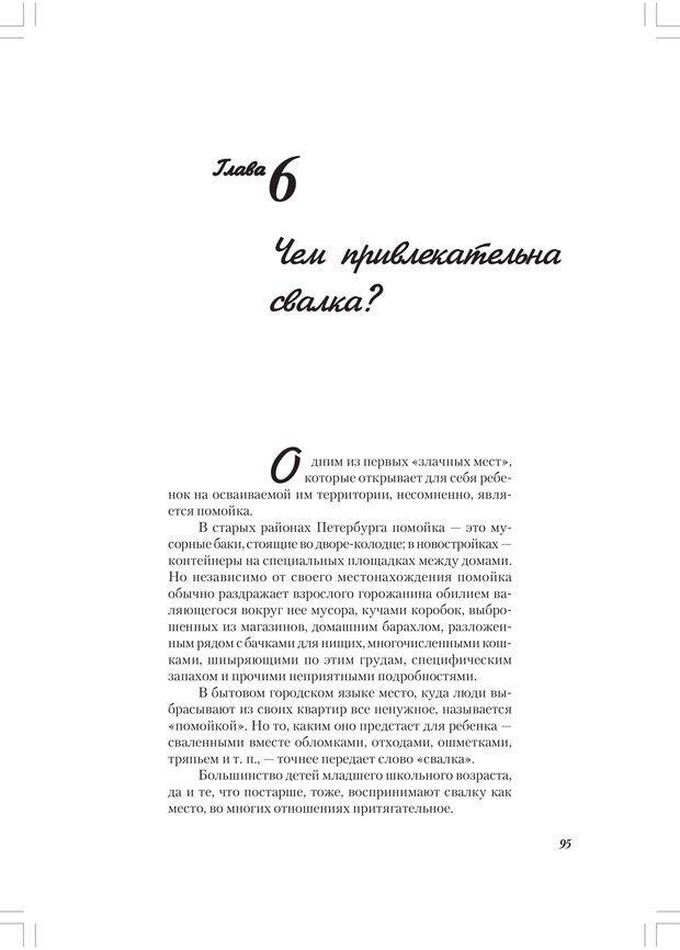 PDF. Секретный мир детей в пространстве мира взрослых[4-е издание]. Осорина М. В. Страница 94. Читать онлайн