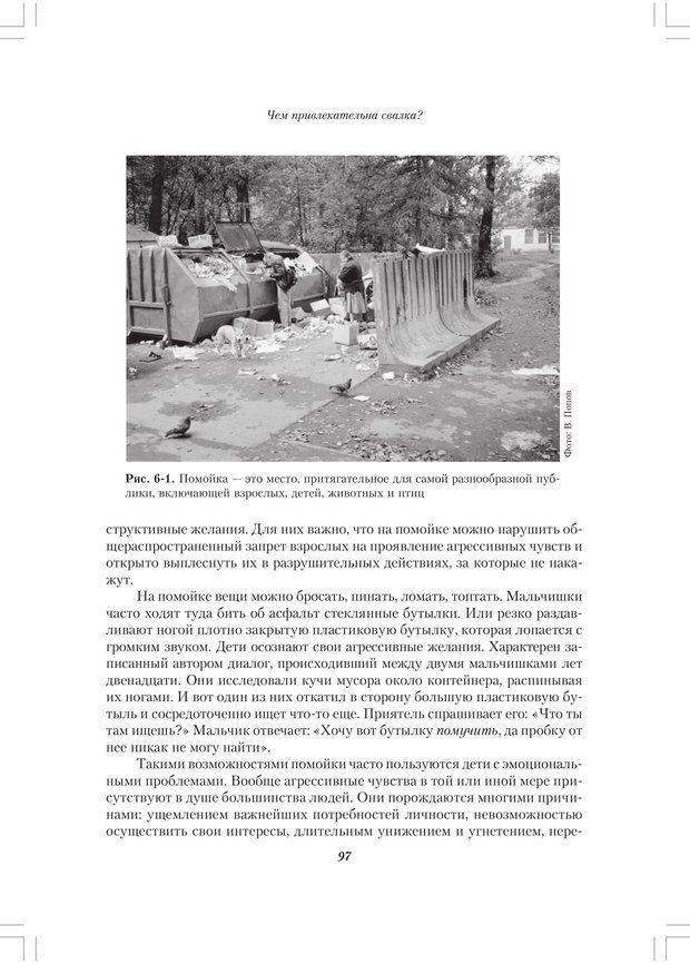 PDF. Секретный мир детей в пространстве мира взрослых[4-е издание]. Осорина М. В. Страница 96. Читать онлайн