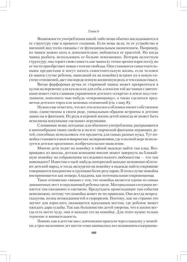 PDF. Секретный мир детей в пространстве мира взрослых[4-е издание]. Осорина М. В. Страница 99. Читать онлайн