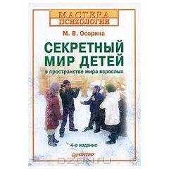 Секретный мир детей в пространстве мира взрослых[4-е издание], Осорина Мария