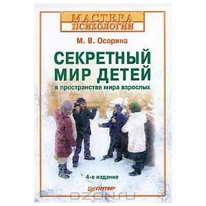 """Обложка книги """"Секретный мир детей в пространстве мира взрослых[4-е издание]"""""""