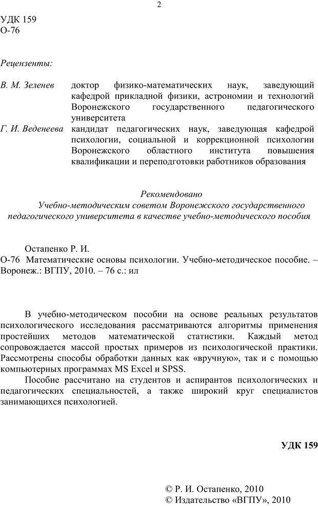PDF. Математические основы психологии. Остапенко Р. И. Страница 1. Читать онлайн
